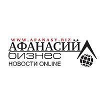 Афансий Бизнес