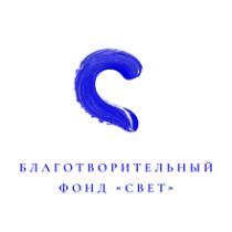 Благотворительный фонд «Свет»