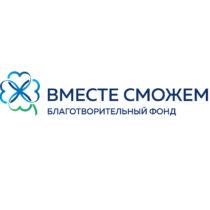 Благотворительный фонд «ВМЕСТЕ СМОЖЕМ» инвестиционной группы ТРИНФИКО
