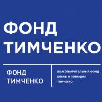 Благотворительный фондТимченко.